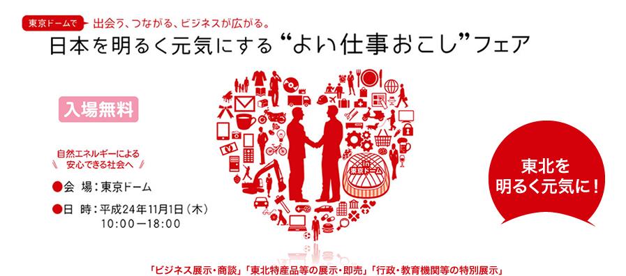 """画像:日本を明るく元気にする""""よい仕事おこし""""フェア"""
